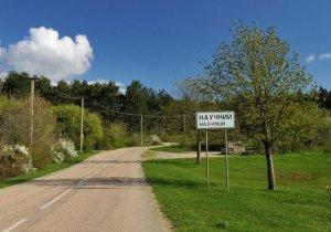 Дорога на поселок Научный